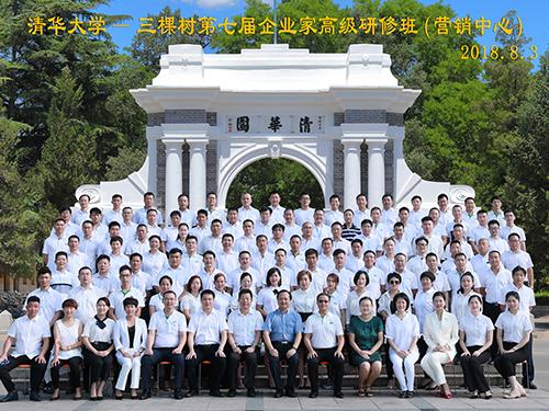 清华大学-三棵树企业家高级研修班