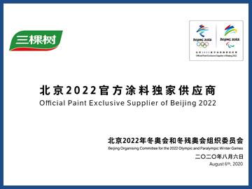 北京2022年冬奧會和冬殘奧會官方涂料獨家供應商