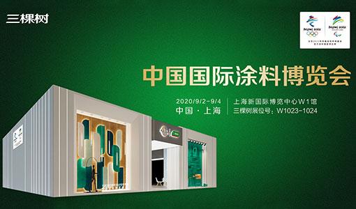 三棵树亮相2020中国国际涂料博览会并获3项大奖