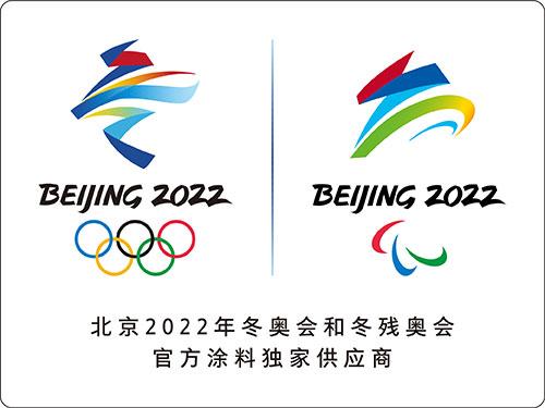 """三棵树成为""""北京2022年冬奥会和冬残奥会官方涂料独家供应商""""发布会视频"""