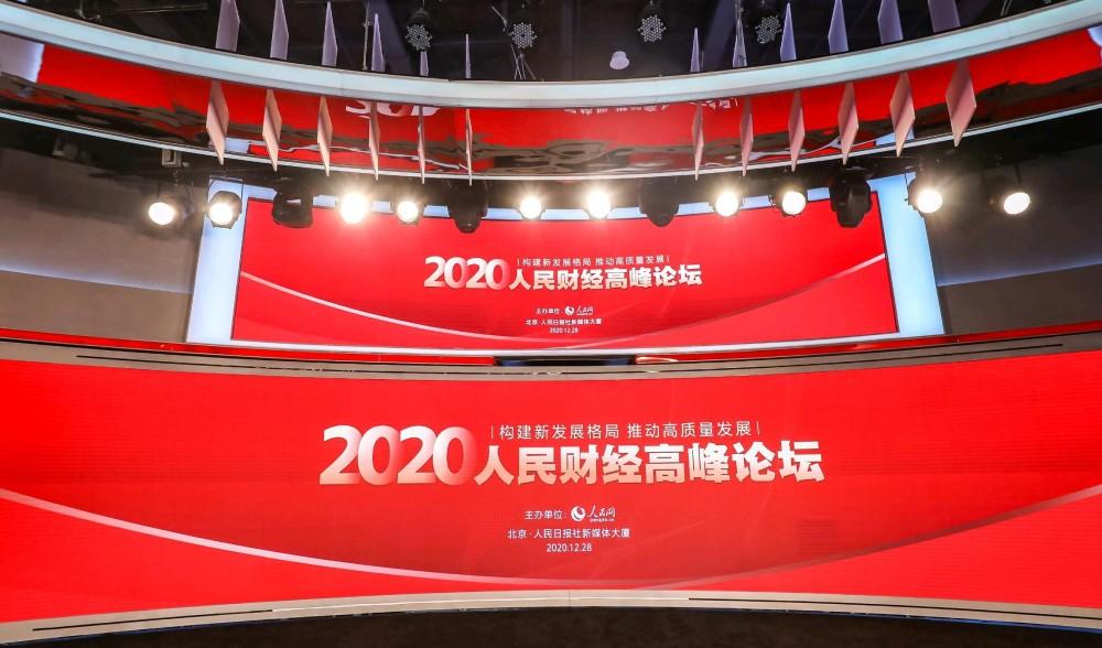 2020年度人民之选匠心奖公布丨三棵树获评