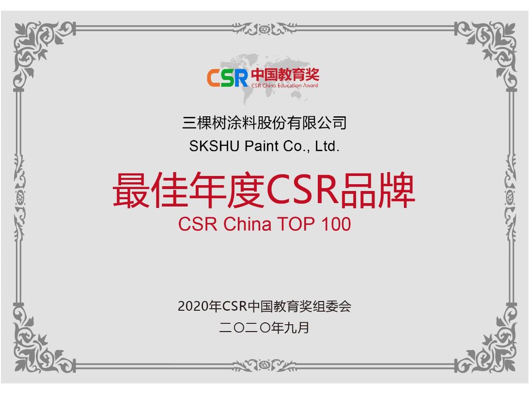 2020中國年度最佳雇主全國100強