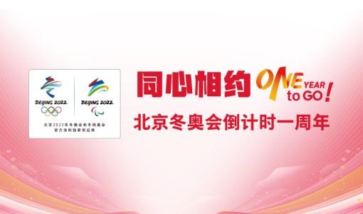 北京冬奥会倒计时1周年心如铁在线影院,三棵树涂料展现绿色科技