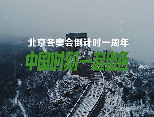 三棵树北京冬奥会倒计时一周年视频