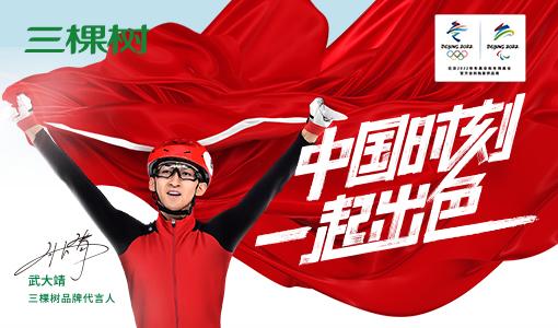 三棵树签约冬奥冠军武大靖,携手超越国际标准