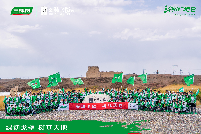 三棵树2019年玄奘之路领导力实践营